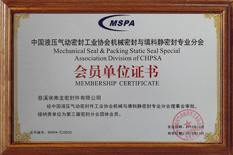 Certification Cixi Aiflon Sealing Materials Coltd